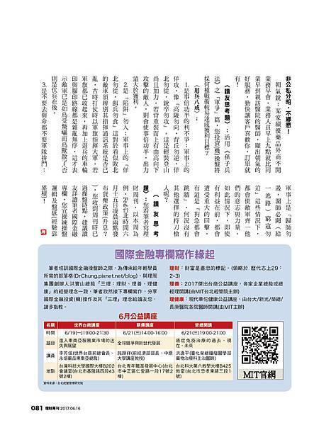 877期 期貨精選 單頁jpg-4.jpg
