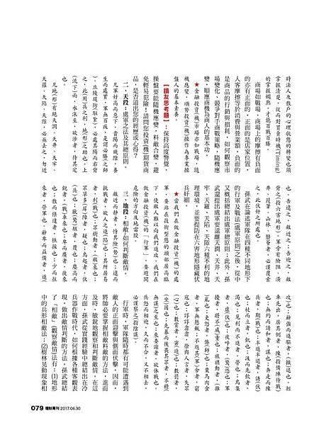 879期 期貨精選 單頁jpg2.jpg