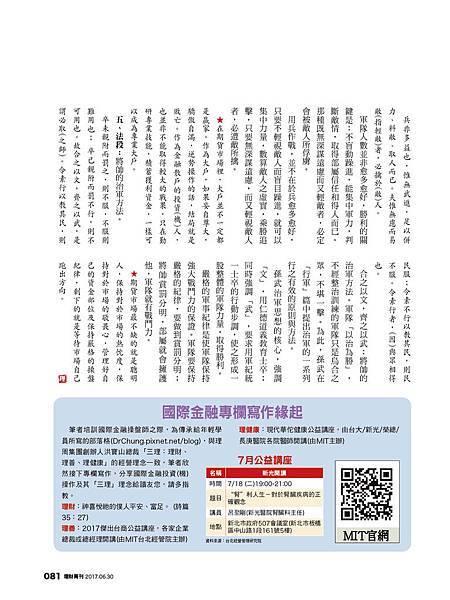 879期 期貨精選 單頁jpg4.jpg