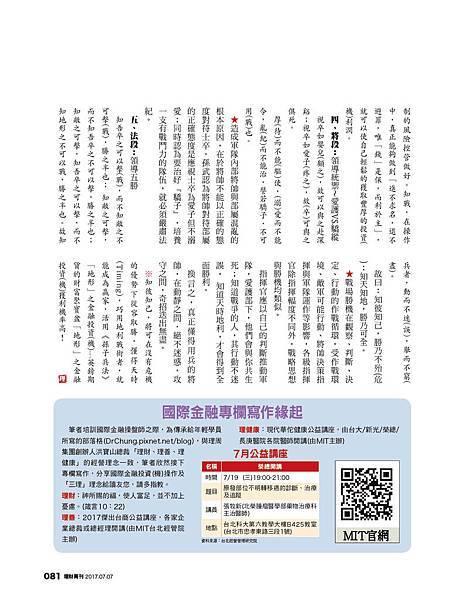 880期 期貨精選 單頁jpg4.jpg