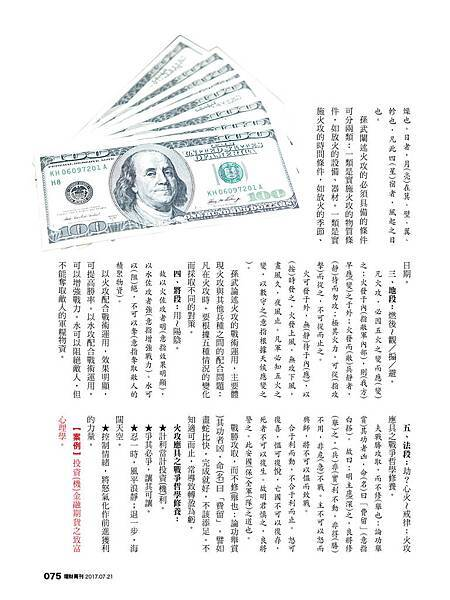 882期 期貨精選 單頁2.jpg