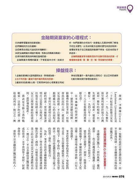 882期 期貨精選 單頁3.jpg