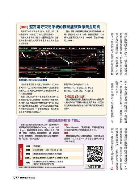 金融期貨交易系統恪遵確認訊號操作_20190305_2.jpg