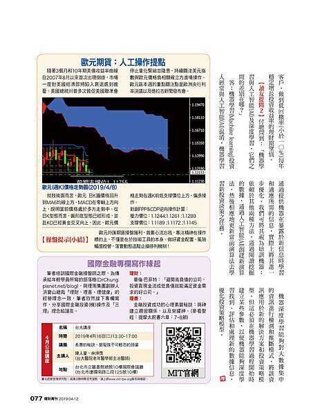 活用《金融AI理財》金融期貨多元品種配置 投資策略以及風控優化(理財周刊專欄)_20190410_2.jpg