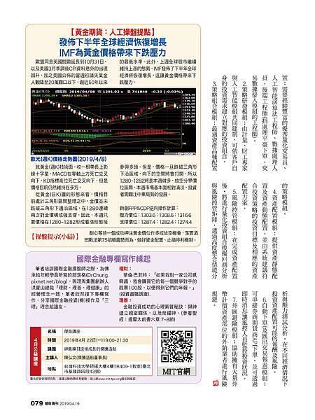 活用《金融AI理財》落實風險控管 躍昇財富管理_20190418.jpg