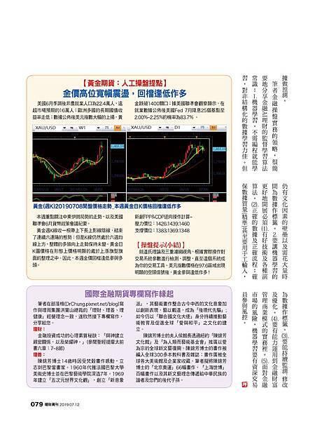活用《金融AI理財》5G+AI 全場景應用 展現FinTech理財升級! (理財周刊專欄)_2.jpg