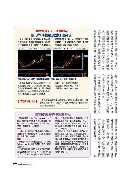 活用《金融AI理財》深度學習與CNN技術優化演算具關鍵作用 (理財周刊專欄)20190718_2.jpg