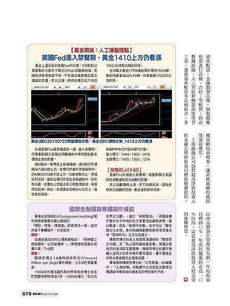 活用《金融AI理財》超高淨值投資人資產配置注意要點》 (理財周刊專欄)20190723_2.jpg
