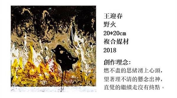 王迎春_畫作20190802.jpg