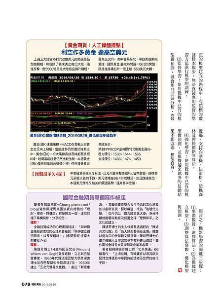 活用《金融AI理財》機器學習四分類關鍵三步驟 (理財周刊專欄)20190829_2.jpg