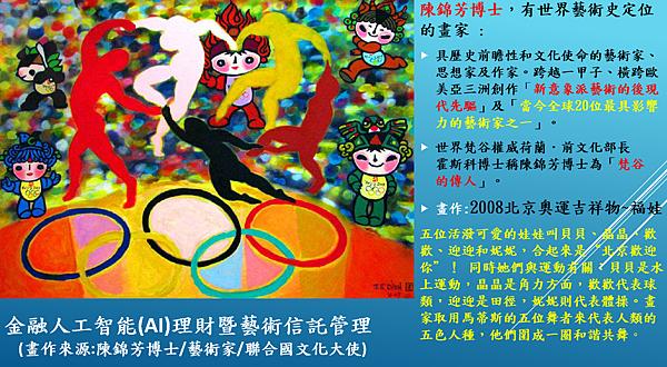 福娃,北京奥运吉祥物~陳錦芳博士畫作.png