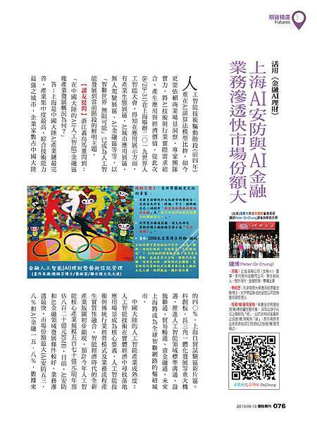 上海AI安防和AI金融,業務滲透快,市場份額大_20190909_1.jpg