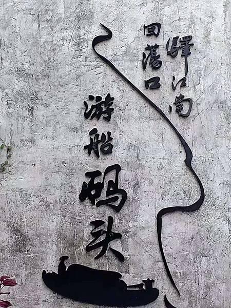 WeChat 圖片_20190911112510.jpg