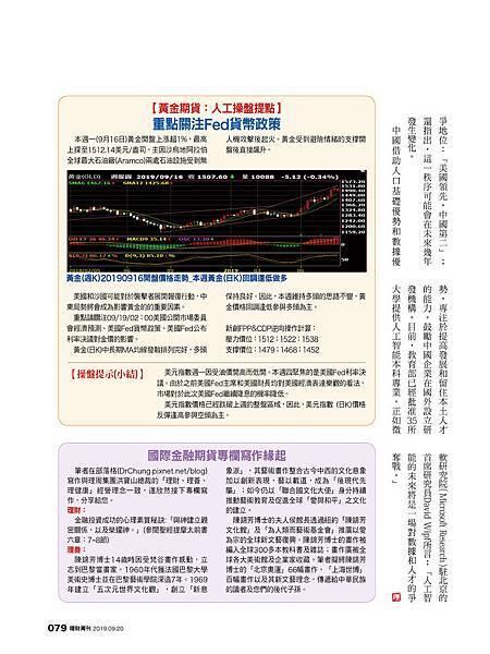 活用《金融AI理財》第四次工业革命人工智能靠人才勝出(理財周刊專欄)20190917_2.jpg