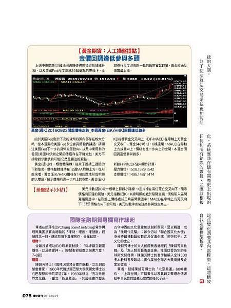 活用《金融AI理財》調整算法參數模型校準 促進交易系統智能深化(理財周刊專欄)_2.jpg