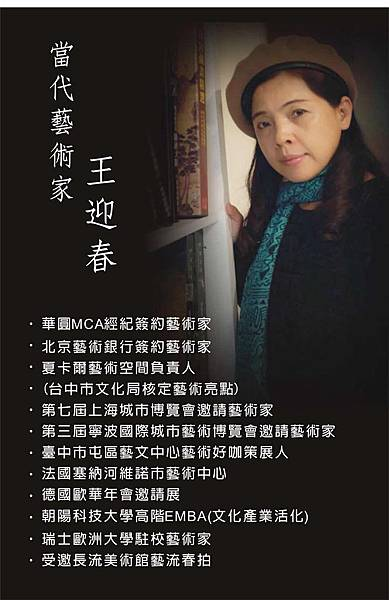 王迎春藝術家簡介20190715.jpg