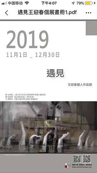 上海遇見_王.jpg