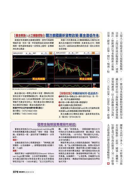 活用《金融AI理財》金融AI深度應用場景上海要做先行者 (專欄)20191210_2.jpg