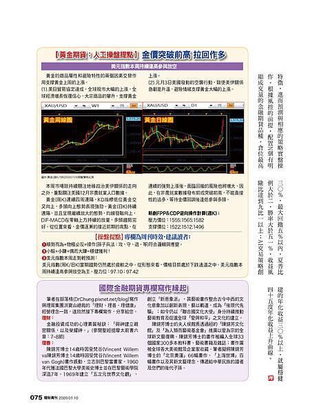 活用《金融AI理財》用市場情緒和經驗規則深度學習規律打造收益_20200106專欄2.jpg