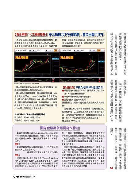 活用《金融AI理財》創造金融期貨穩健績效人工智能優於量化交易 (理周專欄)2020 0114_2.jpg