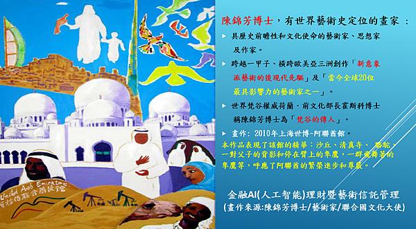1阿聯酋館_上海世博.png