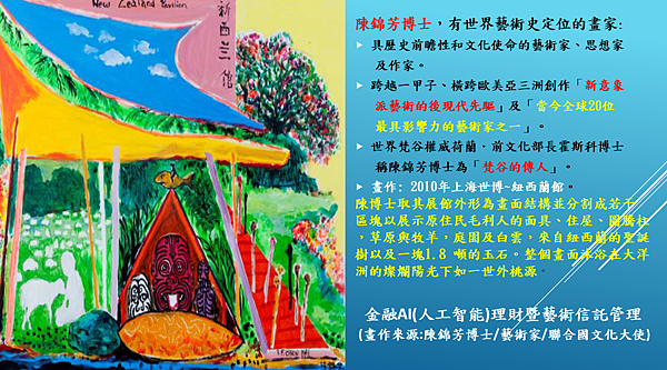 1 紐西蘭館_上海世博_陳錦芳博士.png