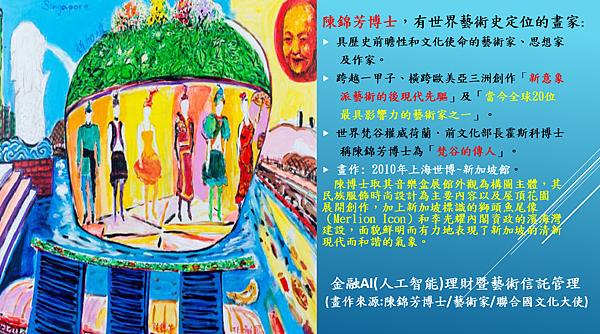 1.上海世博_新加坡館_陳錦芳博士.png