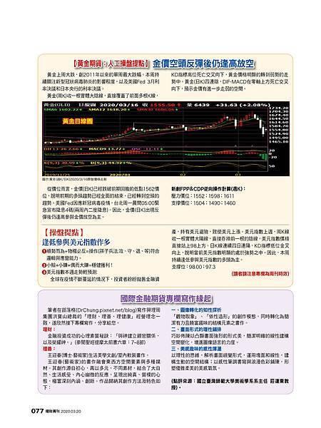 活用《金融AI理財》成交量大的投資組合AI交易獲利機率較高20200318_2.jpg
