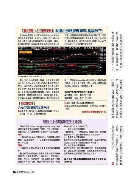 活用《金融AI理财》AI交易收益风险比五倍以上算是正常+画作(理财周刊)专栏分享20200330_2.jpg