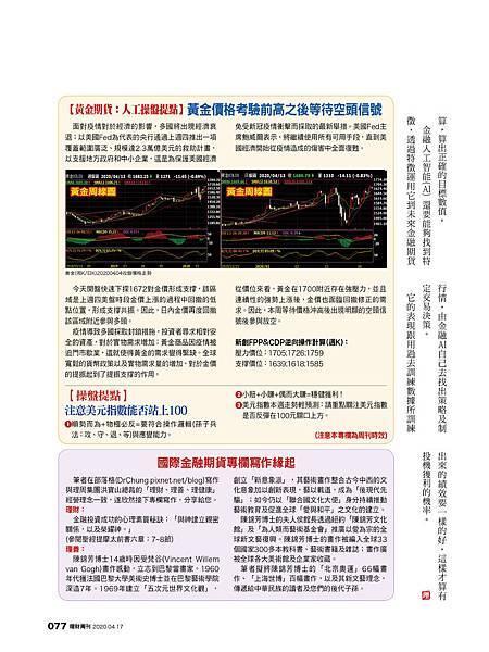 活用《金融AI理財》金融AI期貨操作決策, 達標獲利須驗證數據 件)20200413_2.jpg