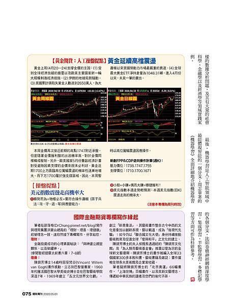 活用《金融AI理财》学习人工智能操作获利,参考量化投资经典著 (理财周刊专栏20200427)2.jpg