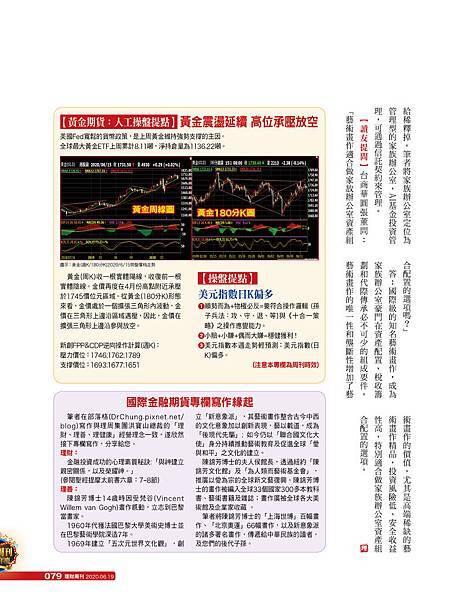 活用《金融AI理財》家族辦公室AI基金通過信託契約來管理(理財周刊專欄20200615_2.jpg