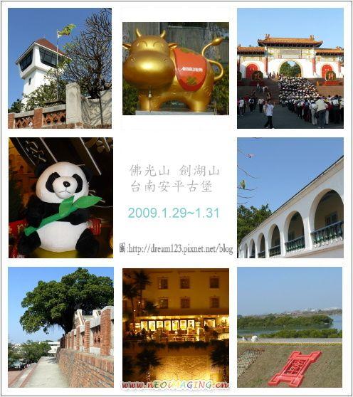20090129_南部_pixnet.jpg
