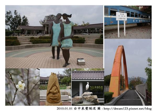 20100101_台東東豐隧道r_pixnet.jpg