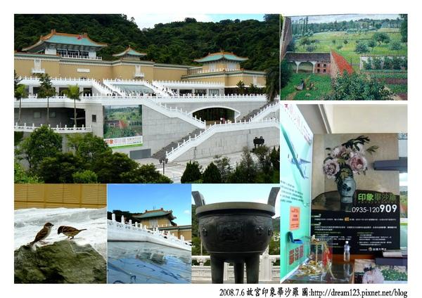 20080706_故宮印象畢沙羅_pixnet.jpg