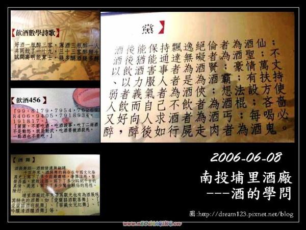 20060608_南投埔里酒廠_pixnet.jpg