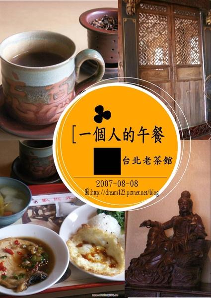 20070808_台北老茶館r_pixnet.jpg