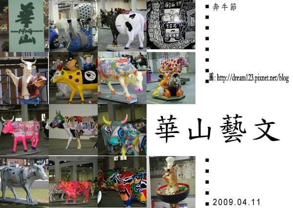 20090411_華山藝文奔牛節r_pixnet.jpg