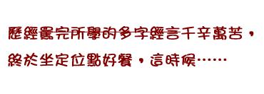 多重唱的中餐4