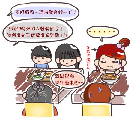 多重唱的中餐5