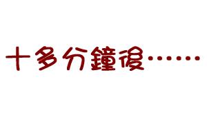 多重唱的中餐6