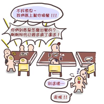 多重唱的中餐8
