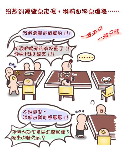 多重唱的中餐9