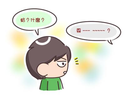 可以說慢點嗎?2