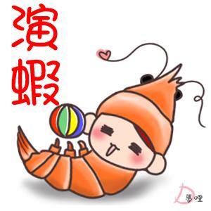 演蝦(眼瞎)‧靜態