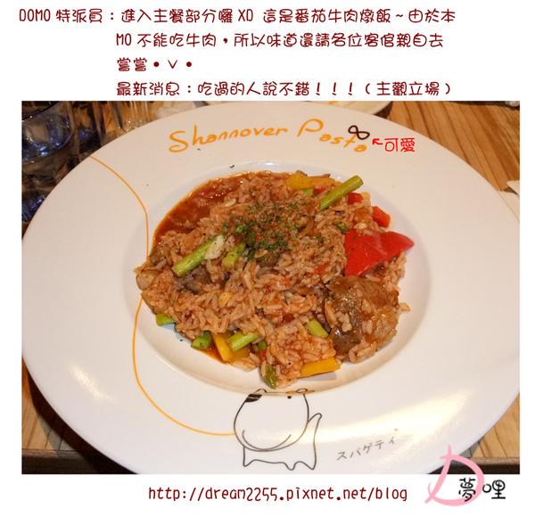 番茄牛肉燉飯