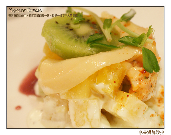 水果海鮮沙拉2.jpg