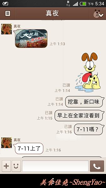 Screenshot_2014-04-17-17-34-37