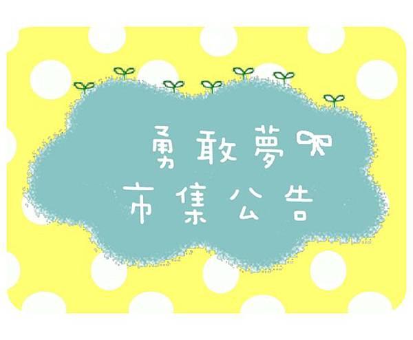 勇敢夢公告_勇敢夢版-0804-1.jpg