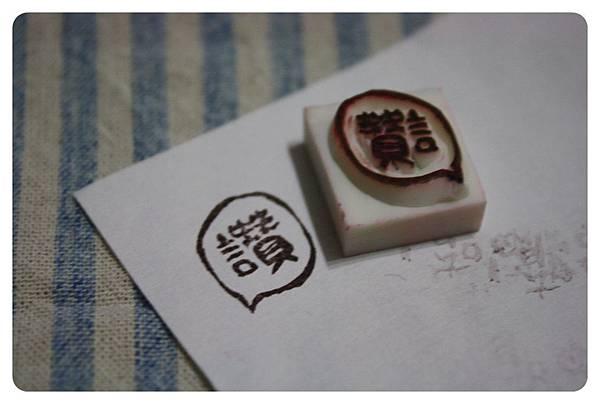 2011週年慶義賣-08-手刻章-讚字_50元.JPG